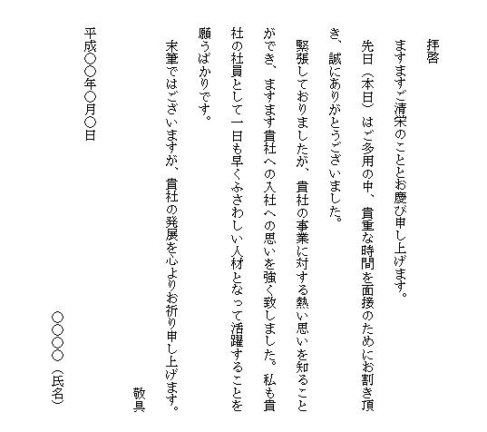 mensetsugo-oreijo